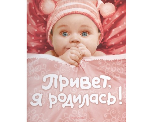 Привет, я родилась! /новая/