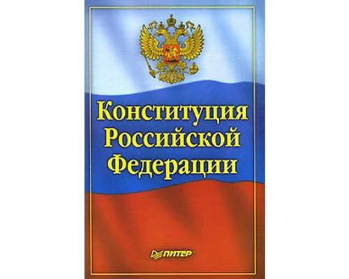 Конституция РФ Питер