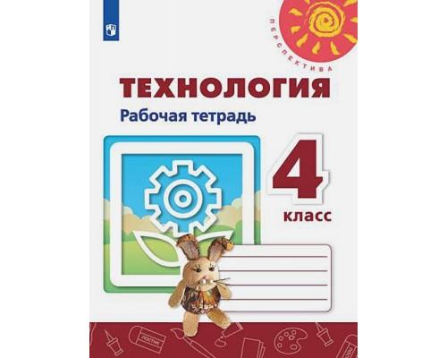 Рабочая тетрадь Технология 4 класс Роговцева ФГОС