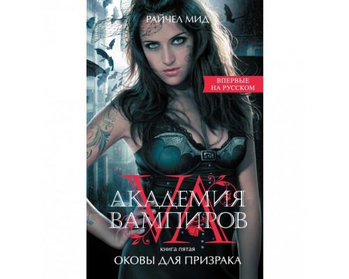 Академия вампиров.кн.5 Оковы для призраков