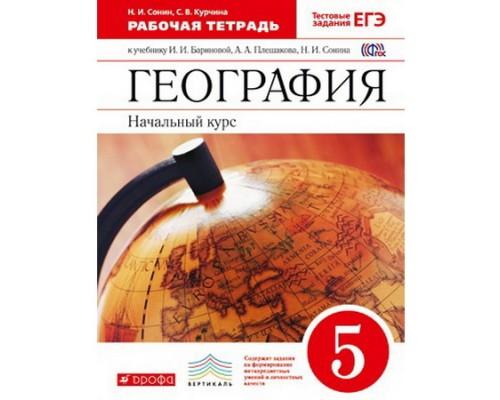 Рабочая тетрадь География 5 класс Баринова Плешаков