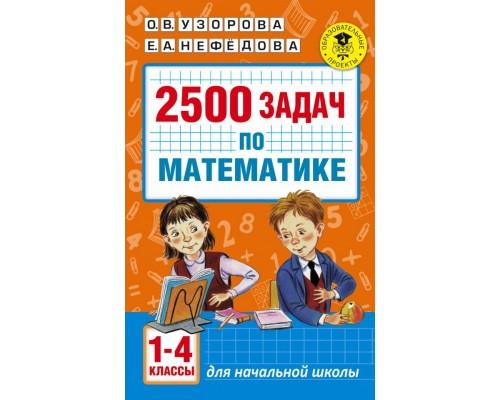 2500 задач по математике 1-4 классы Узорова