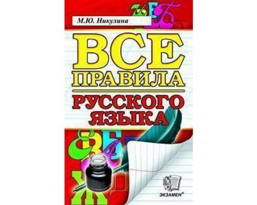 Все правила Русский язык Никулина ФГОС