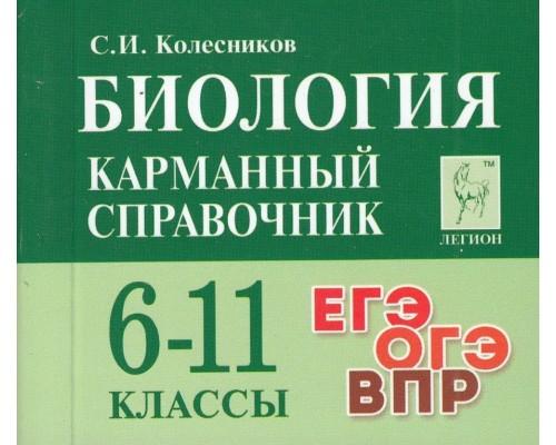Биология 6-11 класс Карманный справочник