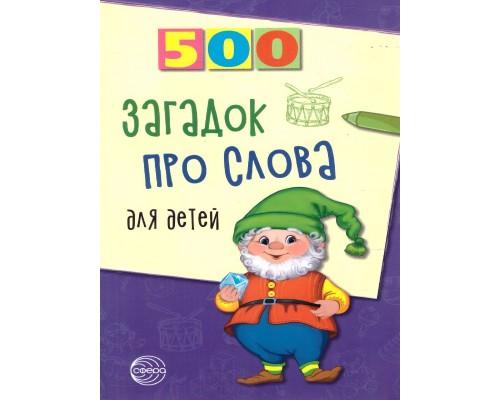 500 загадок про слова для детей