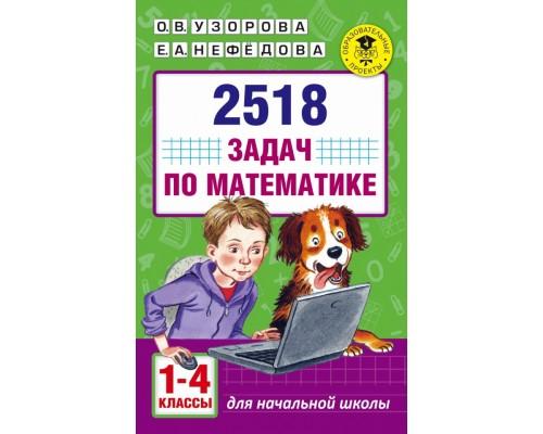 2518 задач по математике 1-4 классы