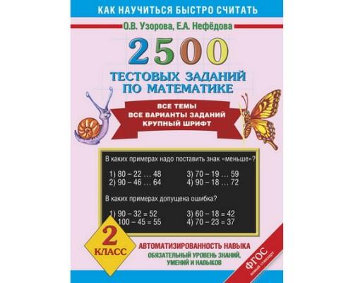 2500 тестовых заданий по математике 2 класс