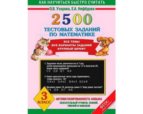 2500 тестовых заданий по математике 3 класс