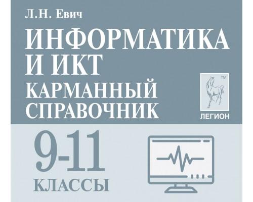 Информатика и ИКТ 9-11 классы Карманный справочник