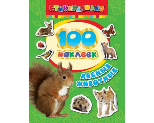 100 наклеек Лесные животные