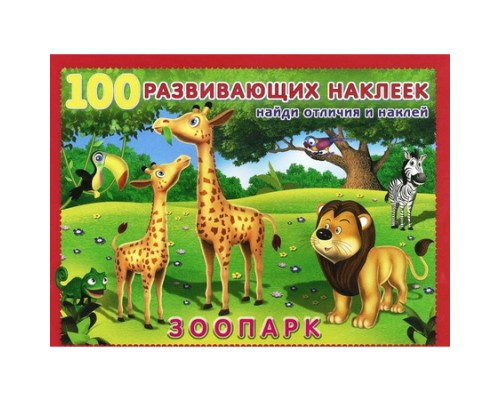 100 развивающих наклеек Зоопарк