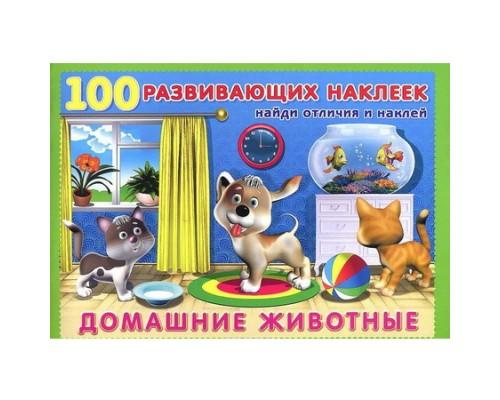 100 развивающих наклеек Домашние животные