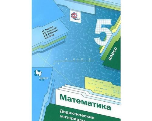 Дидактический материал Математика 5 класс Мерзляк ФГОС