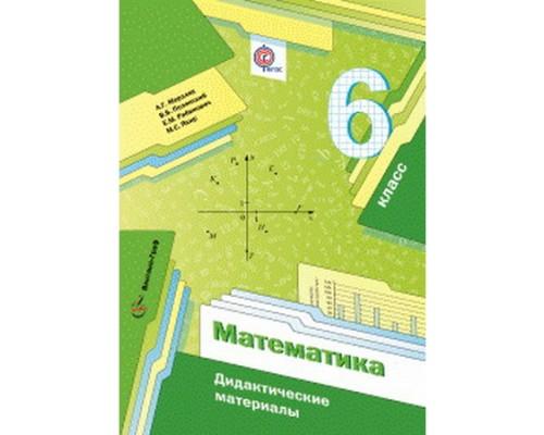 Дидактический материал Математика 6 класс Мерзляк ФГОС