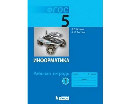 Рабочая тетрадь Информатика 5 класс 2 тома (комплект) Босова