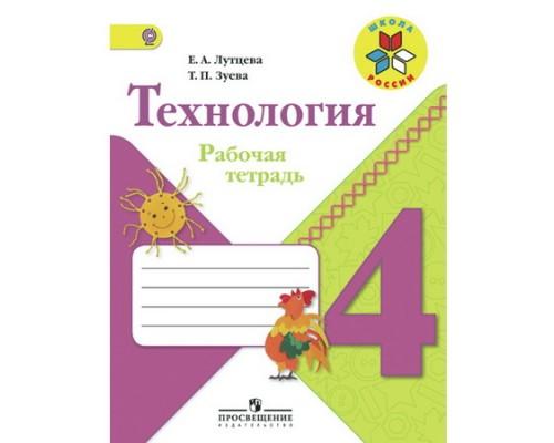 Рабочая тетрадь Технология 4 класс Лутцева ФГОС Школа России