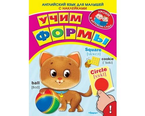Английский язык для малышей с наклейками. Уроки в детском саду. Учим формы