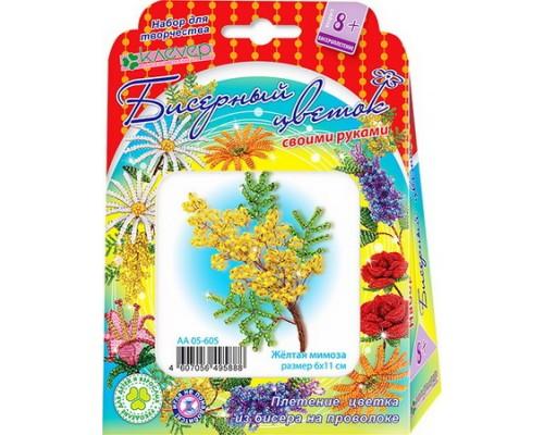 Набор для творчества Желтая мимоза (цветок из бисера)