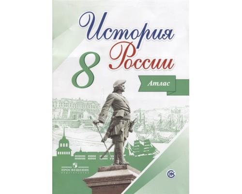 Атлас История России 8 класс Торкунов Данилов