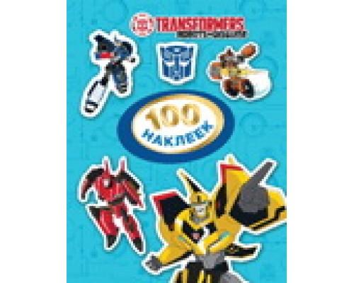 100 наклеек Трансформеры (голубая)