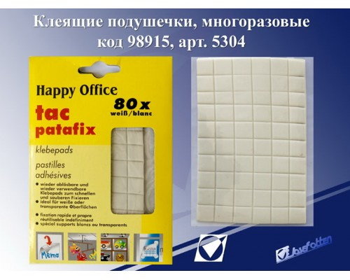 Клеевые подушечки многоразовые 50 гр.(каучук,глицерин)