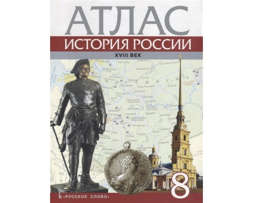 Атлас История России ХVIII век. 8 класс Пчелов