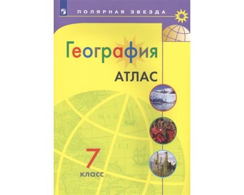 Атлас География 7 класс Полярная звезда