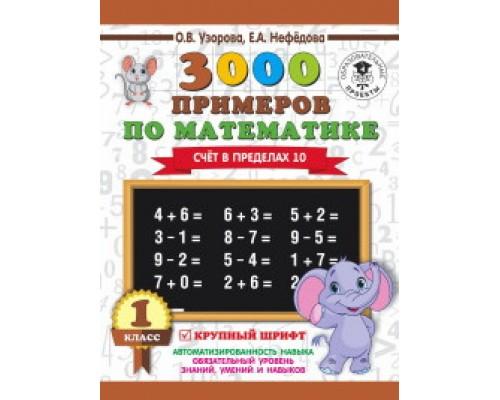 3000 примеров по математике 1 класс Счёт в пределах 10.