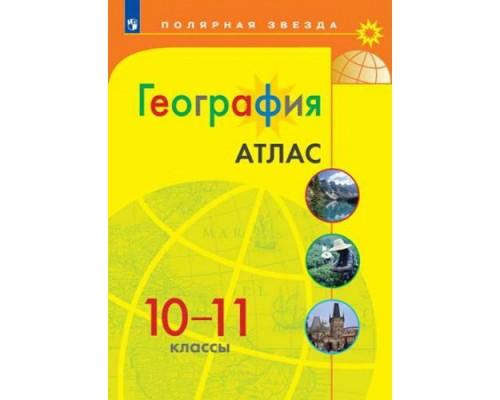Атлас География 10-11 класс Полярная звезда