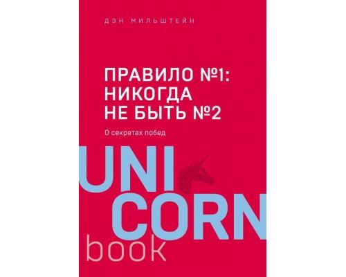 UnicornBook.Правило №1 - никогда не быть №2