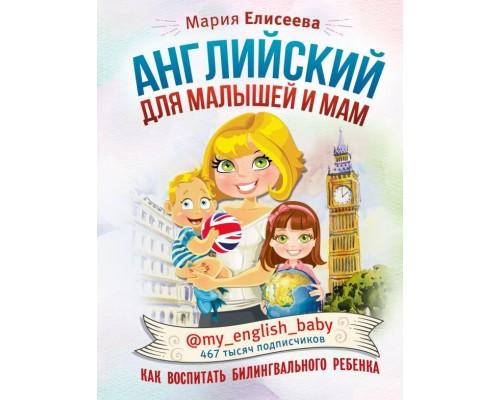 Английский для малышей и мам @my_english_baby.Как воспитать билингвального ребенка Елисеева М.