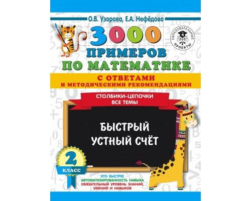 3000 примеров по математике 2 класс с ответами и метод.рекоменд.Столбики-цепочки. Все темы. Б