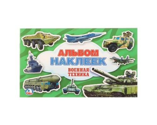 Альбом наклеек Военная техника
