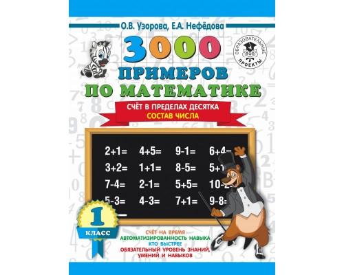 3000 примеров по математике 1 класс Счёт в пределах десятка. Состав числа