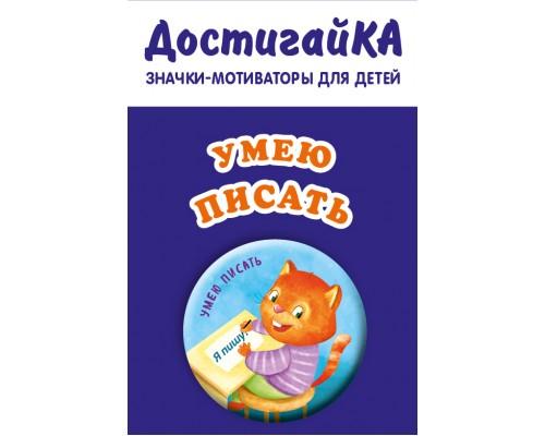 Значки-мотиваторы для малышей Умею писать