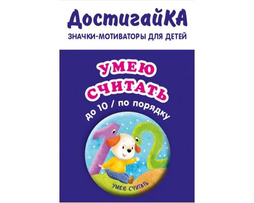Значки-мотиваторы для малышей Умею считать до 10/по порядку