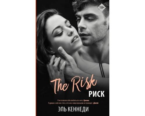 LOVE & GAME Эль Кеннеди(твердый переплет) Риск
