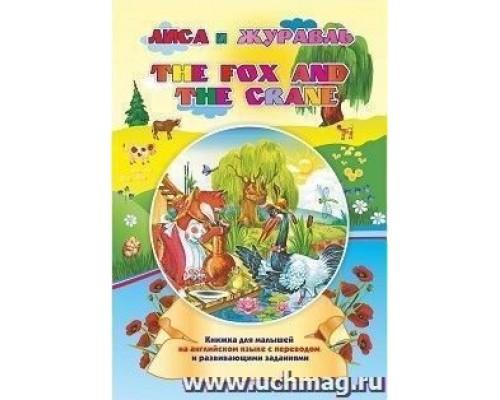 Книжка для малышей на английском языке с переводом и развивающими заданиями The fox and the crane. Лиса и журавль