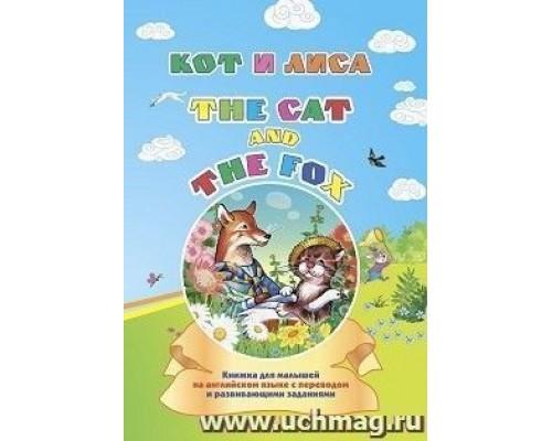 Книжка для малышей на английском языке с переводом и развивающими заданиями The cat and the fox. Кот и лиса