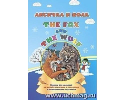 Книжка для малышей на английском языке с переводом и развивающими заданиями The fox and the wolf. Лисичка и волк