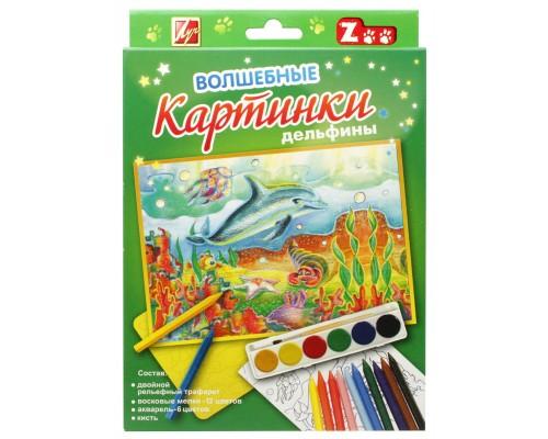 """Набор для рисования """"Волшебные картинки.Дельфины"""""""