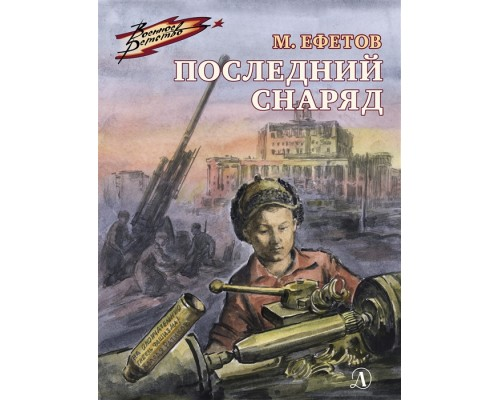 Военное детство Водопьянов. Штурман Фрося