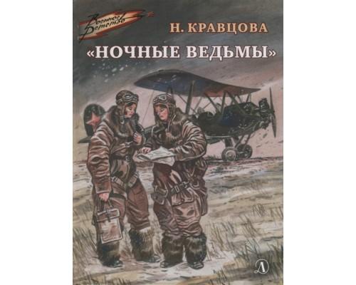 Военное детство Кравцова. Ночные ведьмы