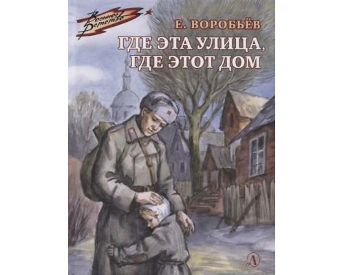 Военное детство Воробьёв. Где эта улица, где этот дом