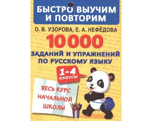 10000 заданий и упражнений по русскому языку. 1-4 классы (Быстро выучи и повтори)