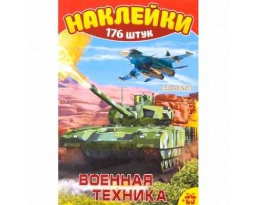 Альбом с наклейками А5 + подарок Военная техника МегаПринт