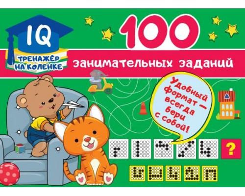 IQ-тренажер на коленке 100 занимательных заданий