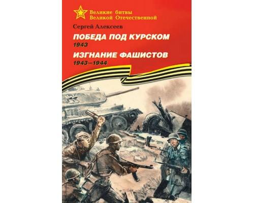 ВОВ Алексеев. Победа под Курском Изгнание фашистов