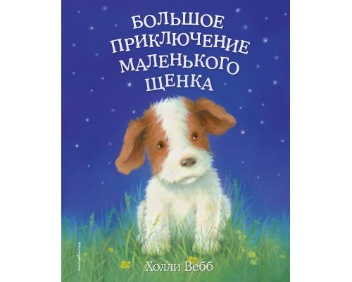 Вебб Большое приключение маленького щенка (выпуск 1)