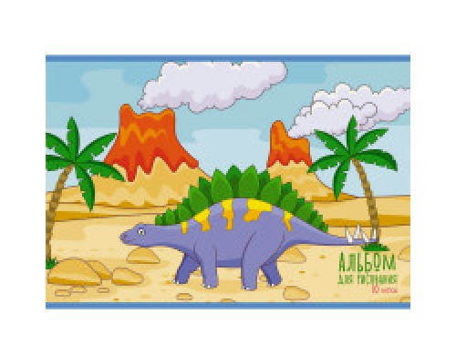 Альбом для рисования 10 листов Динозаврик